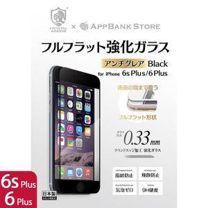 iPhone6s Plus iPhone6 Plus 液晶保護 強化ガラスフィルム 0.33mm クリスタルアーマー フルフラットアンチグレア オールブラック|appbankstore