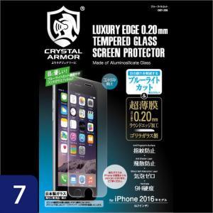 [0.20mm]クリスタルアーマー ブルーライトカット強化ガラス  iPhone 7|appbankstore