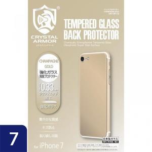 クリスタルアーマー バックプロテクター シャンパンゴールド iPhone 7|appbankstore