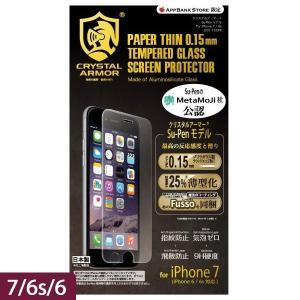 [0.15mm]クリスタルアーマー 強化ガラス Su-Penモデル iPhone 7/6s/6|appbankstore