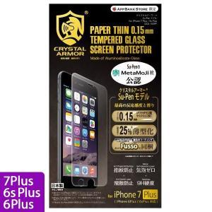 [0.15mm]クリスタルアーマー 強化ガラス Su-Penモデル iPhone 7 Plus/6s Plus/6 Plus|appbankstore