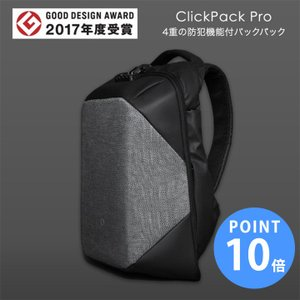 ClickPack Pro 防犯機能付きバックパック  クリックパックプロ  デイパック リュック|appbankstore
