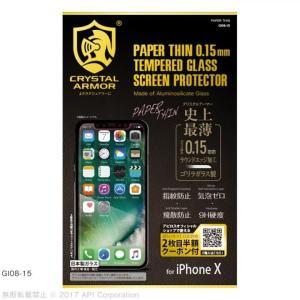 [0.15mm]クリスタルアーマー  PAPER THIN ラウンドエッジ強化ガラス iPhone X|appbankstore