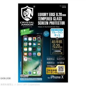 [0.20mm]クリスタルアーマー  ブルーライトカット強化ガラス iPhone X|appbankstore