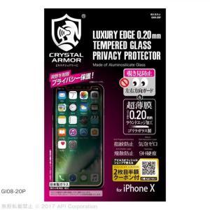 [0.20mm]クリスタルアーマー  覗き見防止強化ガラス iPhone X|appbankstore