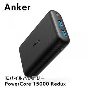 Anker PowerCore 15000 Redux 15000mAh モバイルバッテリー ブラック(9月10日入荷予定)|appbankstore