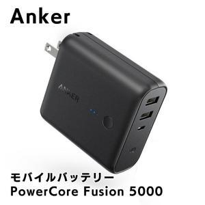 Anker PowerCore Fusion USB急速充電器/モバイルバッテリー ブラック|appbankstore