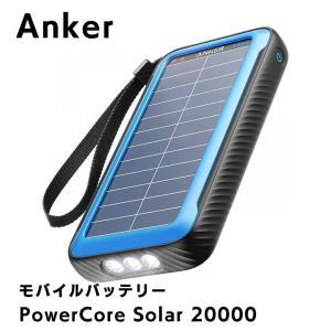 Anker PowerCore Solar 20000 モバイルバッテリー ソーラー発電 ブラック AppBank Store