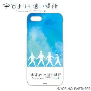 宇宙よりも遠い場所 ハードケース  for iPhone 8 / 7(9月8日入荷予定)|appbankstore