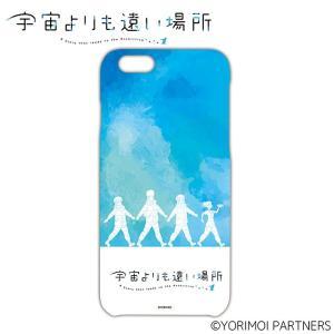 宇宙よりも遠い場所 ハードケース  for iPhone 6s / 6(2月28日入荷予定)|appbankstore