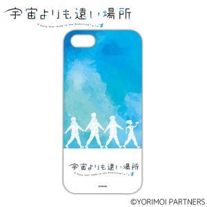 宇宙よりも遠い場所 ハードケース  for iPhone SE / 5s / 5(9月8日入荷予定)|appbankstore