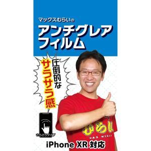 マックスむらいのアンチグレアフィルム for iPhone XR appbankstore