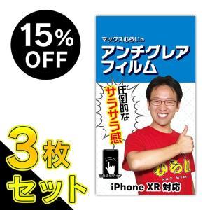 【3枚セット】マックスむらいのアンチグレアフィルム for iPhone XR appbankstore