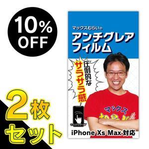 【2枚セット】マックスむらいのアンチグレアフィルム for iPhone XS Max appbankstore