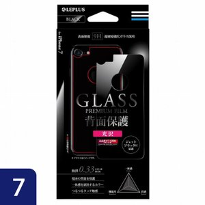 [0.33mm]背面用強化ガラス GLASS PREMIUM FILM ブラック iPhone 7|appbankstore