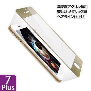 [0.33mm]リアルシールド 強化ガラス ゴールド iPhone 7 Plus|appbankstore