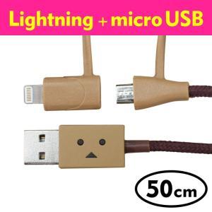 [50cm]ダンボー MicroUSB & Lightning 2in1ケーブル DANBOARD|appbankstore