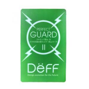 ICカード電磁波干渉防止シート PERFECT GUARD II|appbankstore