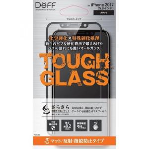 Deff TOUGH GLASS フルカバー マット ブラック iPhone X|appbankstore