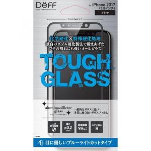 Deff TOUGH GLASS 強化ガラス フルカバー ブルーライト ブラック iPhone X|appbankstore