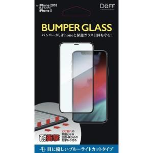 Deff BUMPER GLASS 強化ガラス ブルーライトカット iPhone XS/X|appbankstore