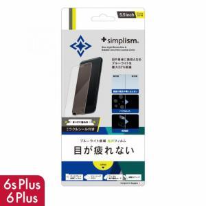 ★アウトレット★ iPhone6s Plus iPhone6 Plus 液晶保護フィルム ブルーライト低減&バブルレス 光沢|appbankstore
