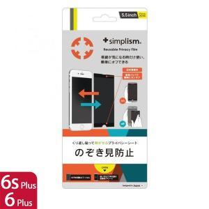 ★アウトレット★ iPhone6s Plus 6Plus 貼って剥がせる覗き見防止シート ブラック|appbankstore