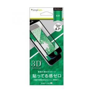 simplism 3D フレームフィルム ブラック iPhone 8|appbankstore