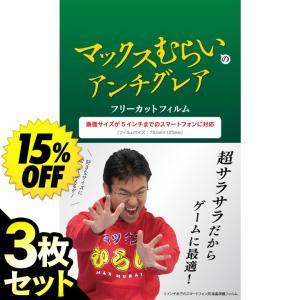 【3枚セット・15%OFF】マックスむらいのアンチグレアフィルム 5インチフリーカット|appbankstore