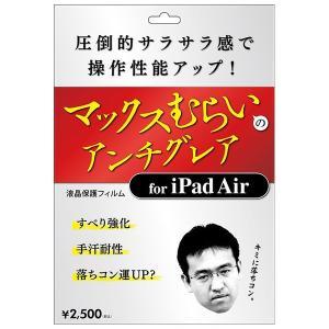 iPad Air iPad Air2 保護フィルム マックスむらいのアンチグレアフィルム 落ちコンクリーナー付