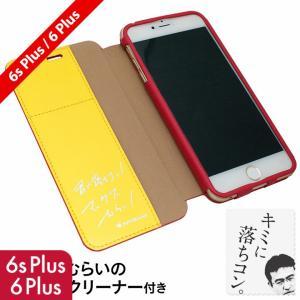 iPhone6s Plus ケース iPhone6 Plus ケース マックスむらいのレザーケース スリム appbankstore