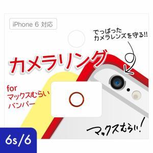 マックスむらいのレッドカメラリング  iPhone 6s/6 appbankstore