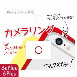 マックスむらいのレッドカメラリング  iPhone 6s Plus/6 Plus|appbankstore