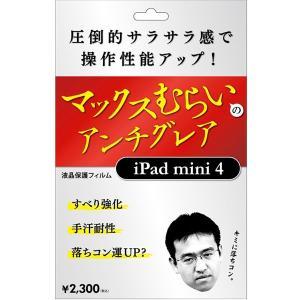 iPad mini4 保護フィルム マックスむらいのアンチグレアフィルム 落ちコンクリーナー付 appbankstore