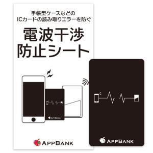 AppBankの電波干渉防止シート|appbankstore