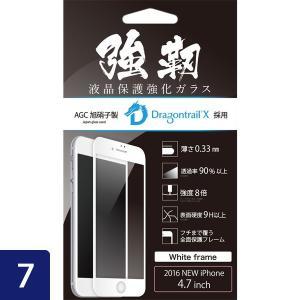 iPhone 7 強化ガラスフィルム ドラゴントレイルX 全面保護強化ガラス「強靭」 ホワイト|appbankstore