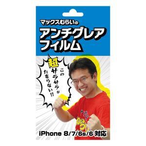 iPhone8 iPhone7 iPhone6s iPhone6 フィルム 液晶保護 マックスむらいのアンチグレアフィルム|appbankstore