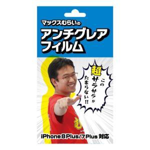 マックスむらいのアンチグレアフィルム iPhone 8 Plus 7 Plus|appbankstore