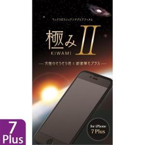 マックスむらいのアンチグレアフィルム -極み- II for iPhone 7 Plus appbankstore