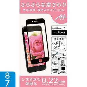A+ 液晶全面保護強化ガラスフィルム さらさらタイプ ブラック 0.22mm for iPhone 8/7|appbankstore