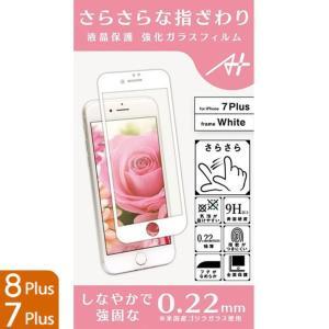 A+ 液晶全面保護強化ガラスフィルム さらさらタイプ ホワイト 0.22mm for iPhone 8 Plus/7 Plus|appbankstore