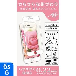A+ 液晶全面保護強化ガラスフィルム さらさらタイプ ホワイト 0.22mm for iPhone 6s / 6|appbankstore