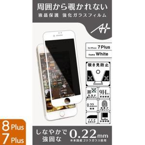 A+ 液晶全面保護強化ガラスフィルム 覗き見防止 ホワイト 0.22mm for iPhone 8 Plus/7 Plus|appbankstore