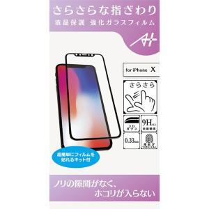 A+ 3D全面液晶保護強化ガラスフィルム さらさらタイプ 0.33mm for iPhone X (超簡単貼り付けキット付)|appbankstore