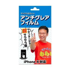 マックスむらいのアンチグレアフィルム for iPhone X|appbankstore