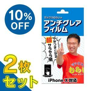 【2枚セット】マックスむらいのアンチグレアフィルム for iPhone X|appbankstore