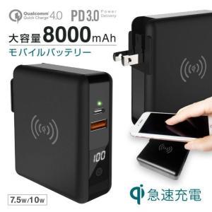 SuperMobileCharger モバイルバッテリー ACコンセント付 Qi 8000mAh QC4 QC3.0 PD3.0 ブラック appbankstore