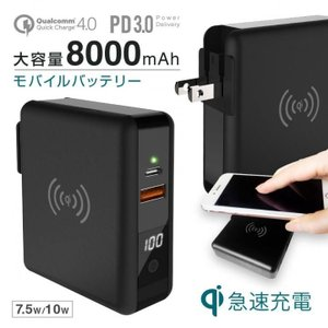 SuperMobileCharger モバイルバッテリー ACコンセント付 Qi 8000mAh QC4 QC3.0 PD3.0 ブラック(7月22日入荷予定)|appbankstore