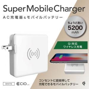 SuperMobileChargerLite モバイルバッテリー ACコンセント付 Qi USB-C 5200mAhモデル AppBank Store