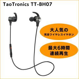 ワイヤレスイヤホン TaoTronics(タオトロニクス) Bluetooth スポーツ TT-BH07 ブラック|appbankstore